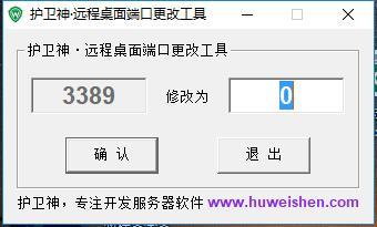 Windows服务器3389远程端口修改工具