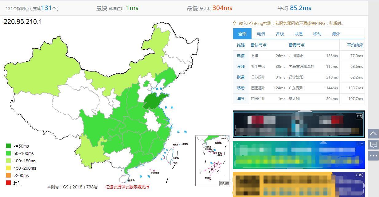 韩国KT服务器全国ping测速