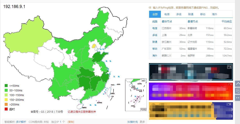 韩国SK服务器全国ping测试