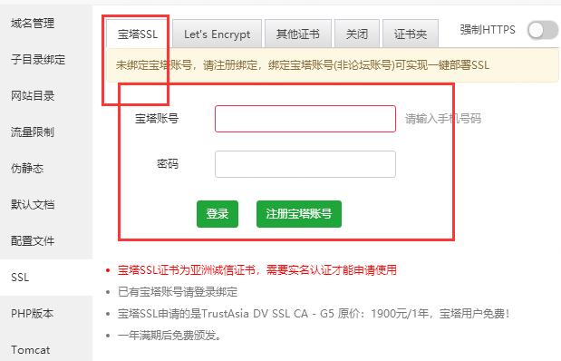 宝塔面板申请SSL证书