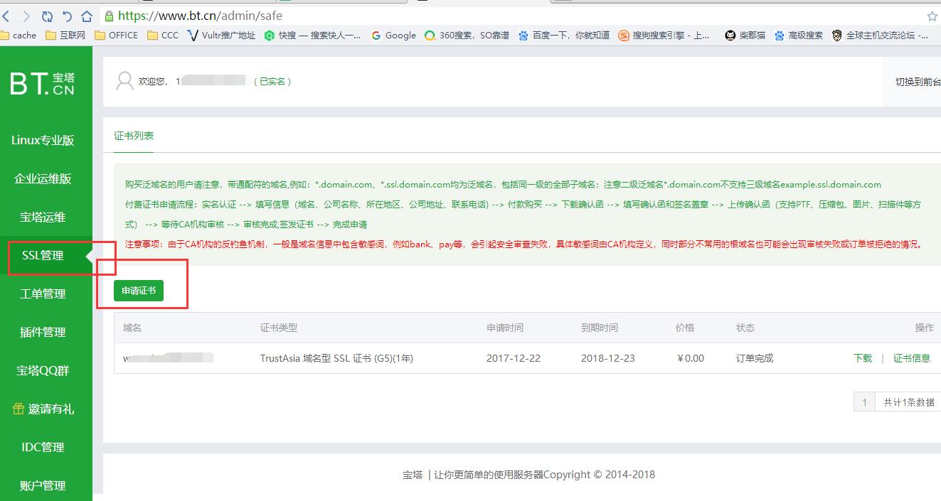 宝塔面板官网账号申请SSL证书