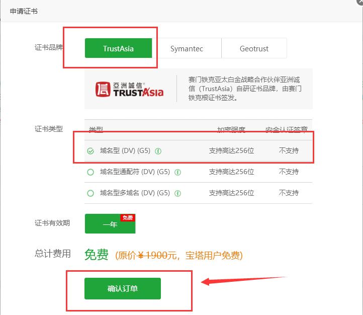 宝塔官网SSL证书申请步骤