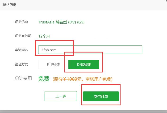 宝塔面板SSL申请详细流程