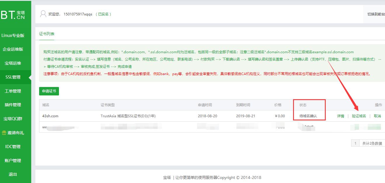 宝塔面板SSL证书验证域名