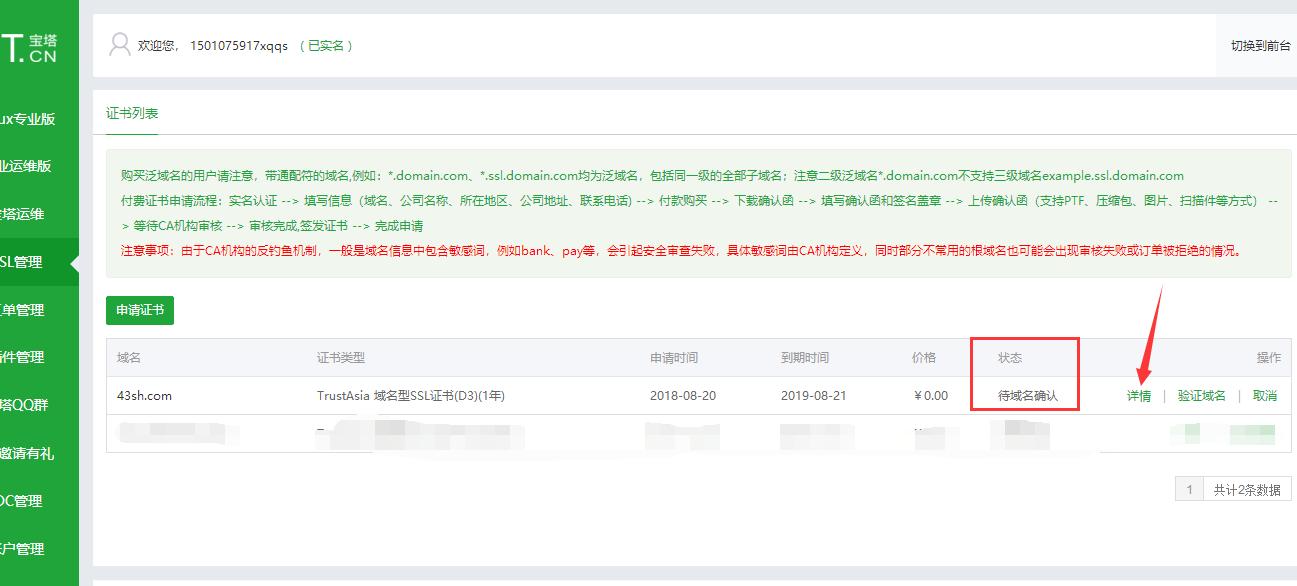 宝塔面板SSL证书申请确认域名所有权