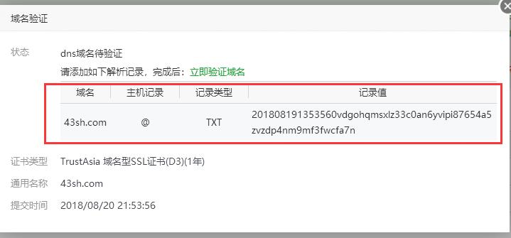 宝塔面板SSL验证域名所有权