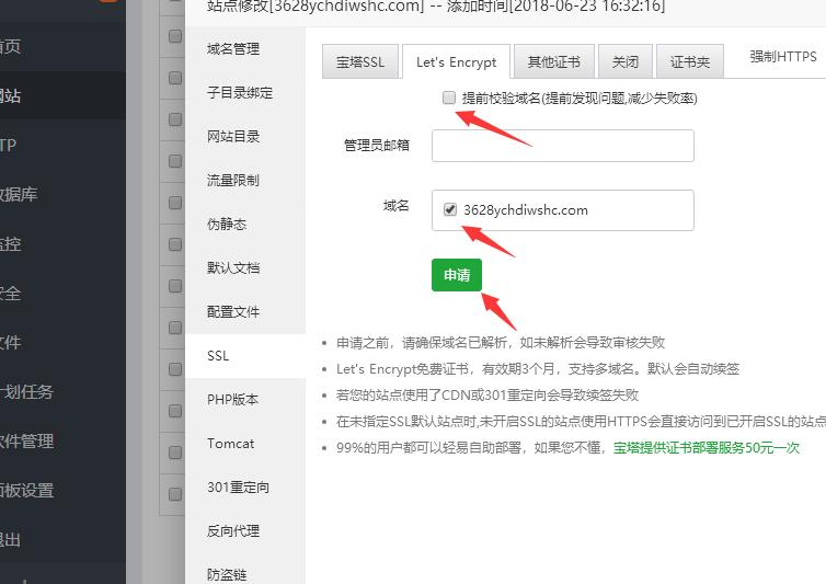 Let's Encrypt免费证书申请