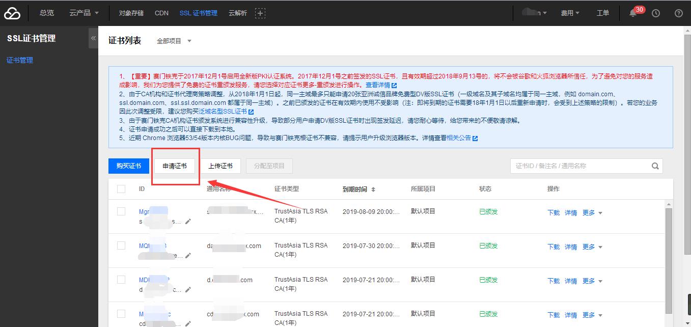 腾讯SSL证书申请