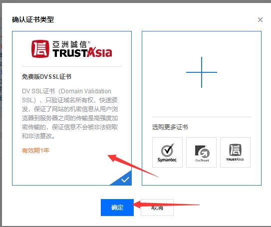 腾讯免费SSL证书申请