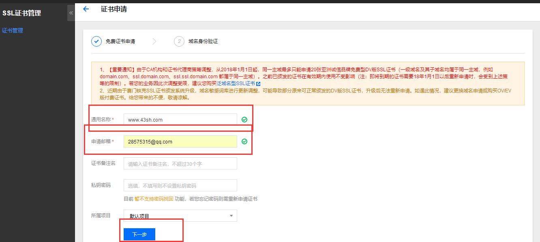 腾讯免费SSL证书申请步骤