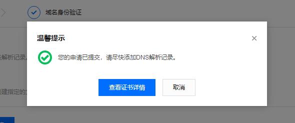 腾讯SSL证书申请提示