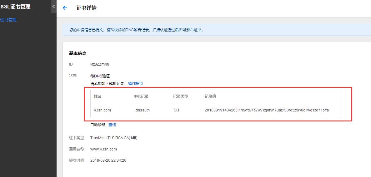 腾讯SSL证书DNS验证