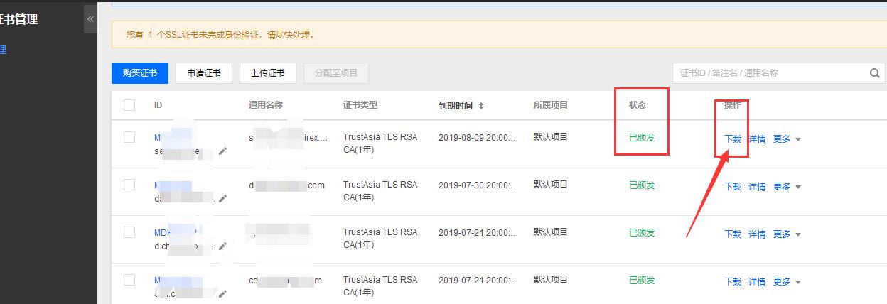 腾讯SSL证书下载