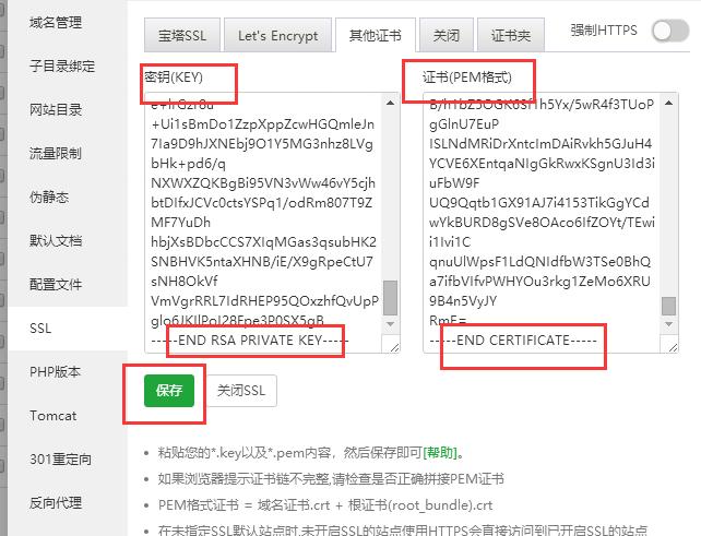 腾讯SSL证书CRT/KEY内容