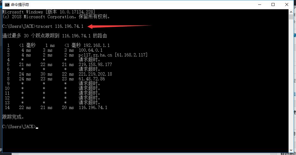 Windows使用CMD命令行进行tracert路由跟踪