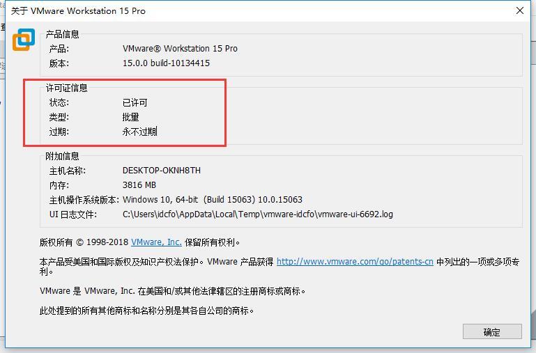 VMware Workstation 15 Pro破解版