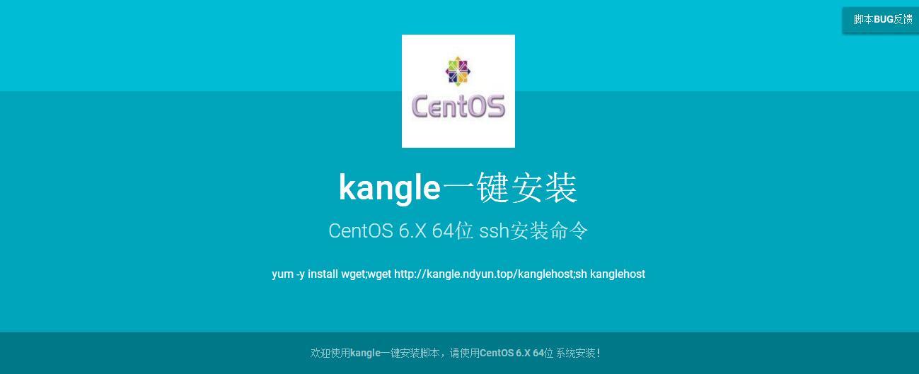 CentOS 6.X 64位一键安装康乐kangle环境