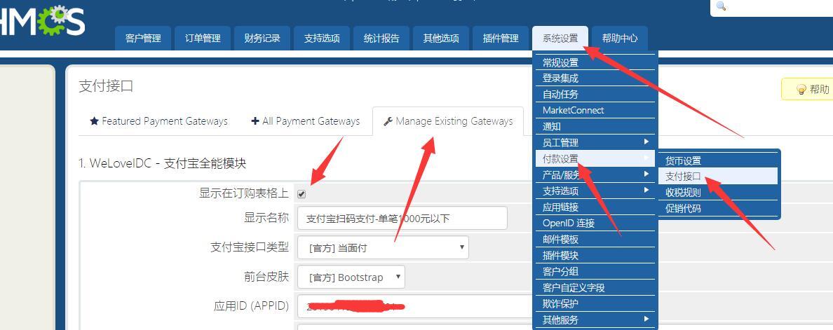 whmcs财务系统设置支付宝当面付插件详细教程