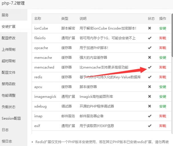 WordPress 加速教程 使用 Memcached 缓存加速-测评信息