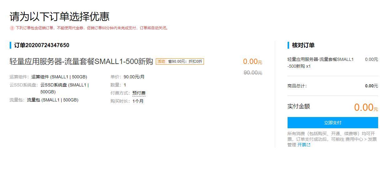 腾讯云免费领取国内轻量应用服务器、Discuz!Q