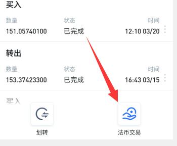 新手教程:如何使用人民币购买USDT稳定币?