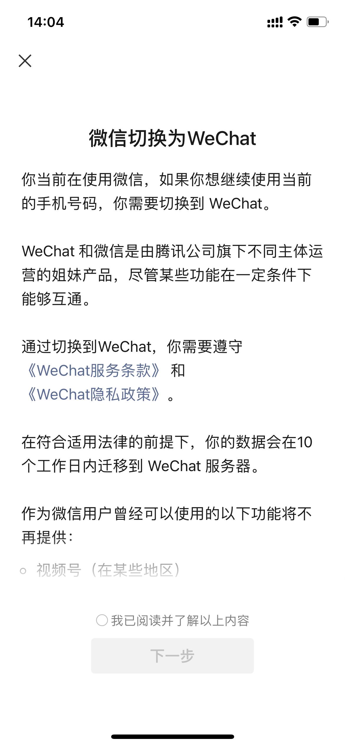 微信改区迁移到WeChat教程,可开启Callkit(多图)